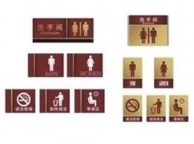 卫生间标识标牌