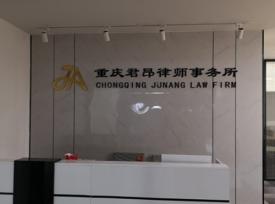 重庆君昂律师事务所标识