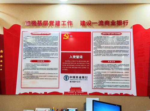 农行党建墙制作安装